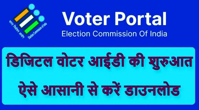 Download Digital Voter ID, E-EPIC From Today: घर बैठे आज से डाउनलोड कर पाएंगे डिजिटल वोटर आईडी, जानिए प्रोसेस