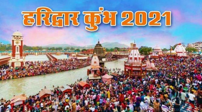 हरिद्वार कुंभ मेला 2021: हरिद्वार में महाकुंभ की तैयारी जोरों पर, जानिए शाही स्नान कब होगा?