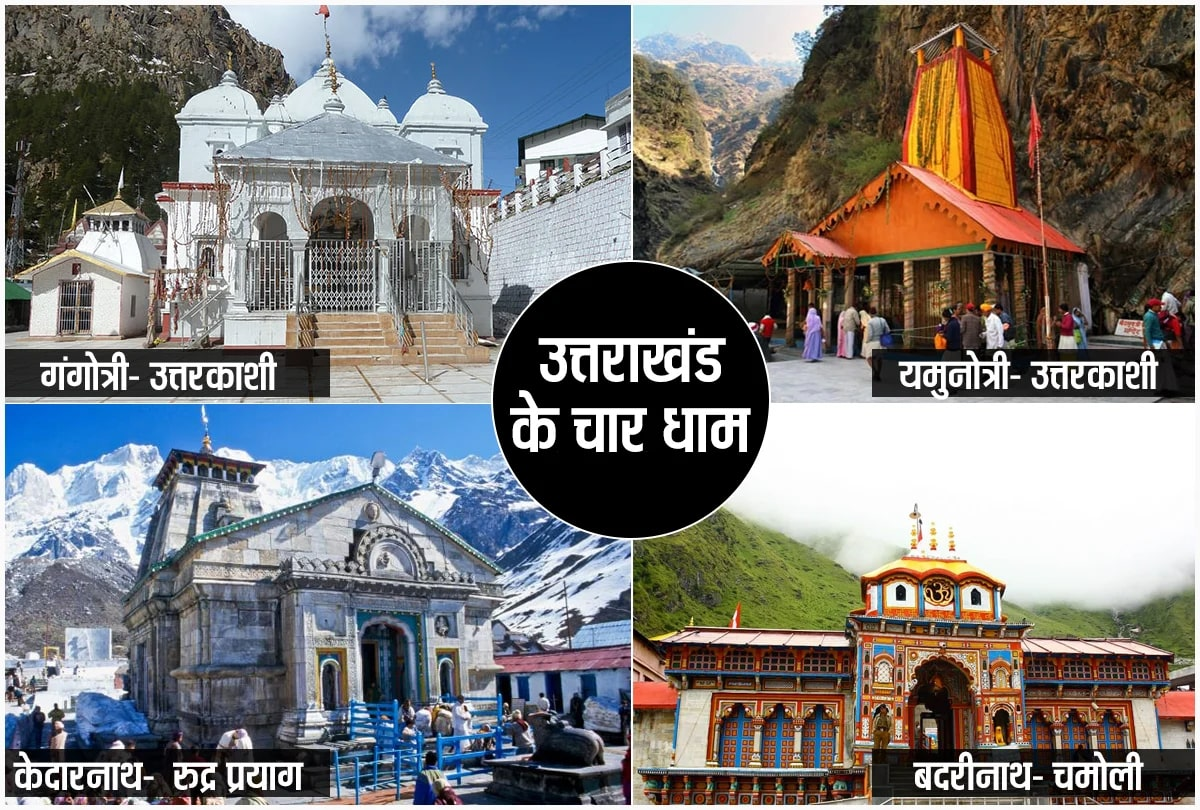 Uttarakhand Chardham Shri Badrinath Gangotri Yamunotri Kedarnath