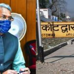 Uttarakhand: Now Kotdwar will be known as Kanva Nagari