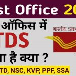post office tds new rules 2021