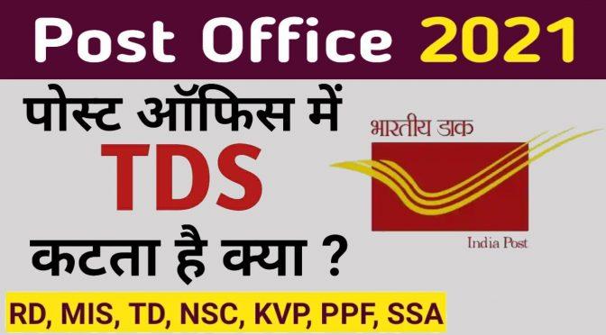 Income Tax : पोस्ट ऑफिस से निकालना है पैसा , तो पहले नियम जान लें
