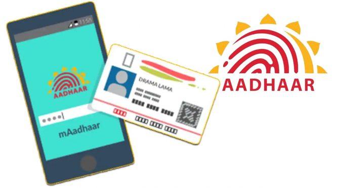 Aadhaar Card Updates: अब घर से Aadhaar का Address या Phone No. बदलें, यह ऐप करेगा आपकी मदद