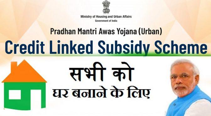 Pradhan Mantri Awas Yojana: अगर आप 31 मार्च तक सस्ते में घर खरीदना चाहते हैं, आखिरी मौका है, जानिए पूरी प्रक्रिया