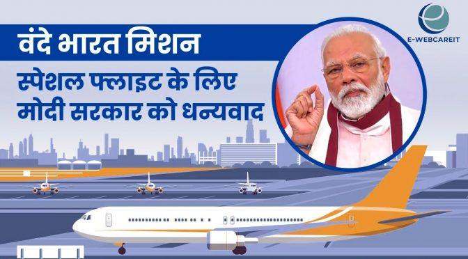 vanda bharat mission of india