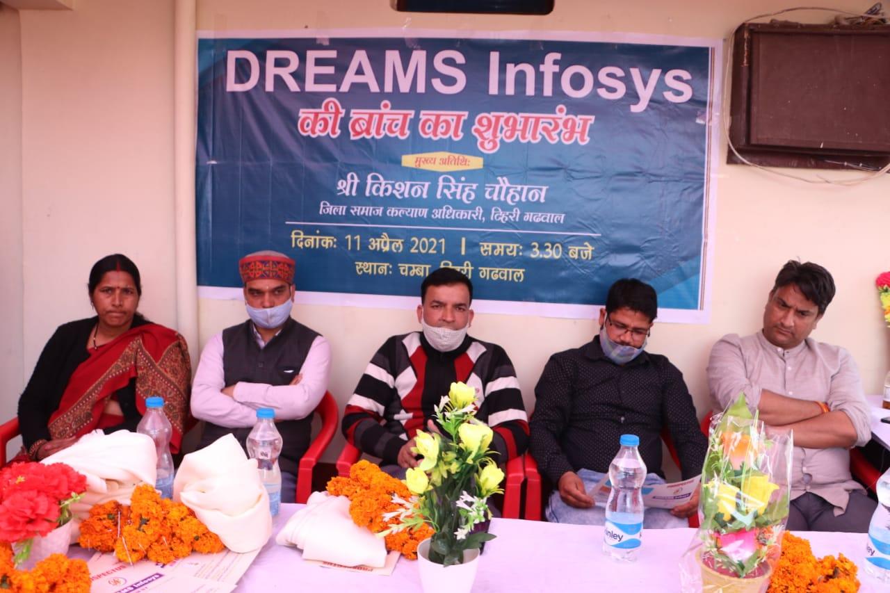 चम्बा, नई टिहरी।  रविवार को चम्बा में ड्रीम्स इनफोसिस की 14वीं ब्रांच का शुभारंभ जिला समाज कल्याण अधिकारी श्री किशन सिंह चौहान एवं अन्य गणमान्य अतिथियों द्वारा किया गया।